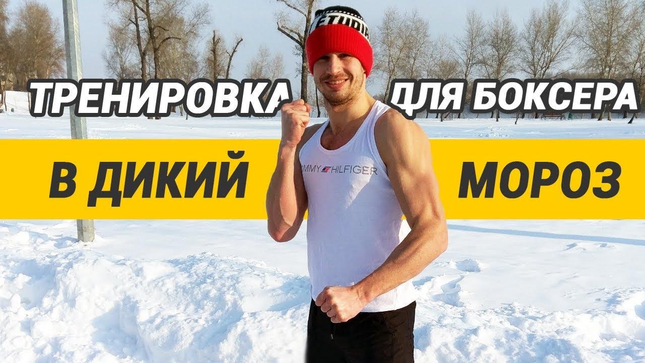 Тренировка боксера в дикий мороз – стань победителем!