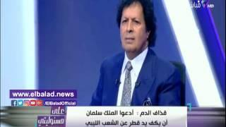 أحمد قذاف الدم: قطر ترسل أموالا وأسلحة للإرهابيين في الجزائر «فيديو»