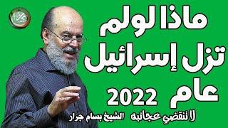 """بسام جرار""""  ماذا لو لم تزول إسرائيل عام 2022"""