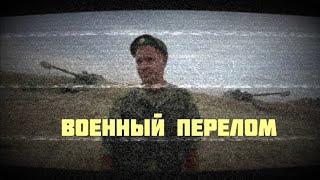 Фильм #Военный перелом (#артхаус)