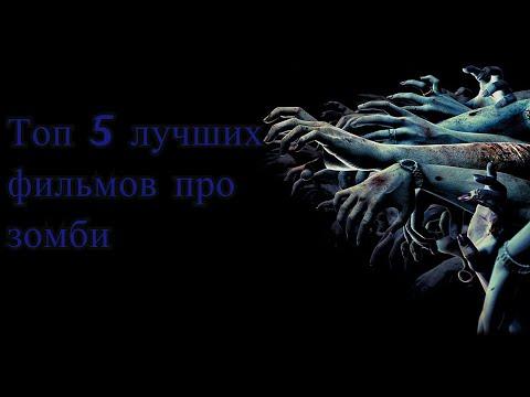 Топ 5 лучших фильмов о зомби