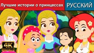 Лучшие истории о принцессах   русские сказки   сказки на ночь   русские мультфильмы   мультфильмы