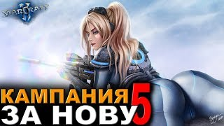 Курорт с Зергами! - StarCraft II - Кампания за