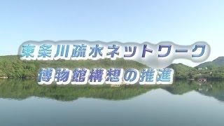 東条川疏水ネットワーク博物館構想の推進