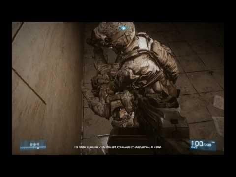 Одиночная игра // Battlefield 3 часть 3