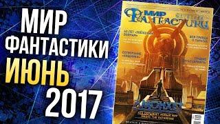 """Журнал """"Мир фантастики"""" - Июнь 2017"""