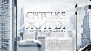 Світське життя  концерт Руслана Квінти, сенсації від Дмитра Комарова та інтерв'ю з Кирилом Дицевичем