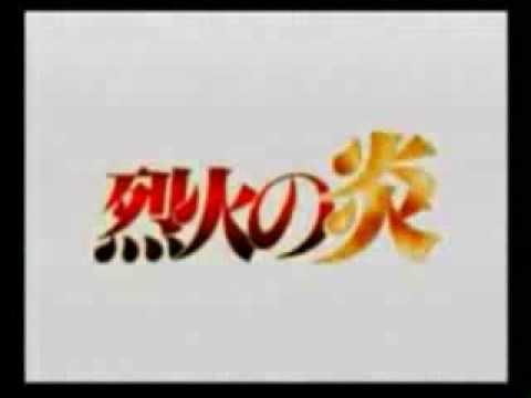 Flame of Recca: Final Burning pt.1 (sub)