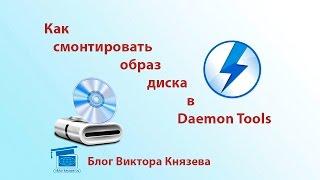 Как смонтировать образ диска в Daemon Tools, как ей пользоваться(Узнайте, как смонтировать образ диска в Daemon Tools, как ей пользоваться. Как использовать образы дисков не имея..., 2015-11-19T13:50:05.000Z)