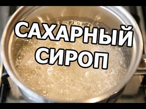 Как сделать сахарный сироп. Простейший рецепт от Ивана!