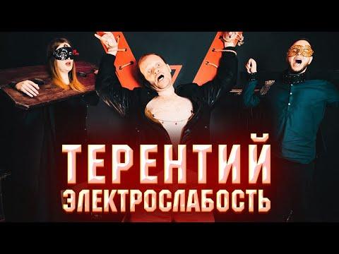 Электрослабость - Терентий