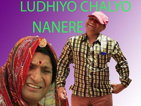 ludhiyo Chalyo Nanere लुढियो चाल्यो नानेरे | मुरारी लाल| राजस्थानी| हरियाणवी| कॉमेडी thumbnail