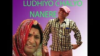 ludhiyo Chalyo Nanere लुढियो चाल्यो नानेरे | मुरारी लाल| राजस्थानी| हरियाणवी| कॉमेडी