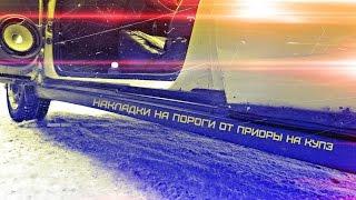 Накладки на пороги от ПРИОРЫ на ВАЗ-21123 coupe