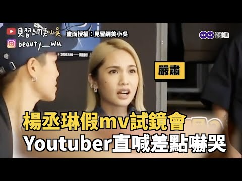 眾網紅嚇到差點哭!楊丞琳假MV試鏡會 超鬧情節網友狂跪下集