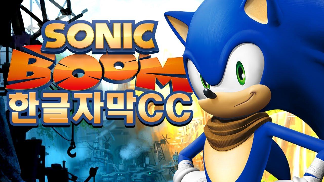 소닉붐 Sonic Boom™ TV시리즈 예고편 (한국어 CC) - YouTube