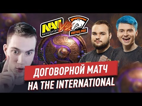 видео: ВИРТУС ПРО СКАТАЛИ ДОГОВОРНОЙ МАТЧ?! vp - navi the international 2019. 😱