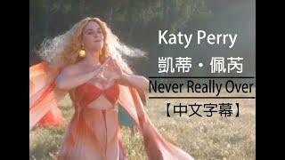 Katy Perry 凱蒂·佩芮《Never Really Over》永不停下【中文字幕】