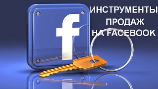 Как разместить продукт для продажи на Facebook