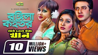 Rongila Koitor || ft Shakib Khan, Apu Biswas | HD 1080p | My Name Is Khan | ☢☢Official☢☢