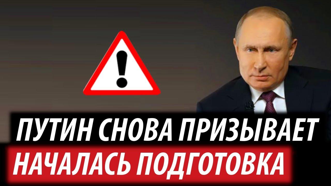 Путин снова призывает. Началась подготовка