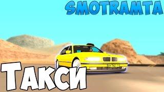 Таксист на РЕГЕРЕ | SMOTRAmta - MTA:SA