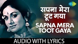 Sapna Mera Toot Gaya with lyrics | सपना मेरा टूट गया के बोल | Asha Bhosle | R.D. Burman