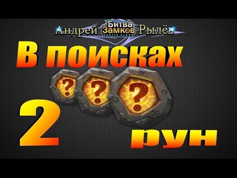 Битва Замков, В поисках рун #2