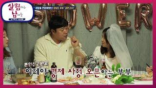 행복한(?) 결혼 생활을 전망해보는! 양 &또 부부 '결혼고사!' [살림하는 남자들/House Hus…
