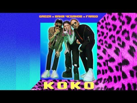 GROZA, Ваня Чебанов & Fargo - Коко (vertical Video)