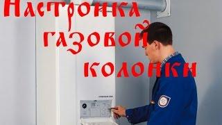 Налаштування Газової колонки .