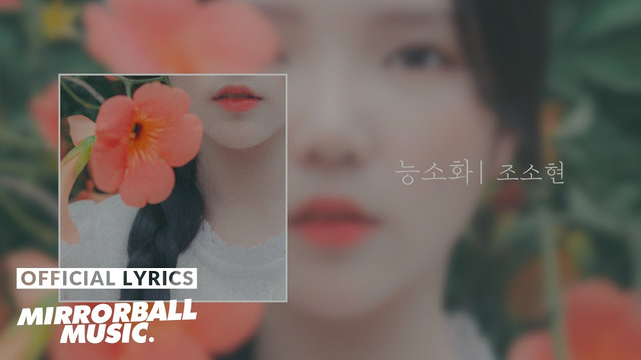 [Lyric Video] 조소현 (Jo Sohyun) - 능소화 (Longing Flower)