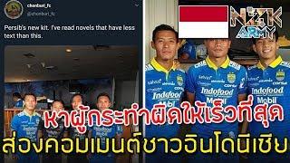 """ส่องคอมเมนต์ชาวอินโดนีเซีย-หลังมีคนแอบอ้างแอ็คเคาท์""""ชลบุรี-fc""""ทวิตดูถูกชุดนักเตะของpersib-bandung"""