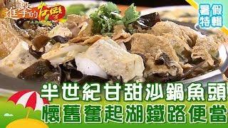 【進擊暑假特輯-嘉義】半世紀甘甜沙鍋魚頭  懷舊奮起湖鐵路便當!