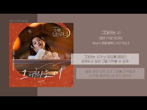 태연 (TAEYEON) - 그대라는 시 | 가사 | 호텔델루나 OST (Hotel DelLuna OST)