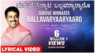 Guruve Ninnata Ballavararu Lyrical Video Song | Jogila Siddaraju | Kannada Folk Songs