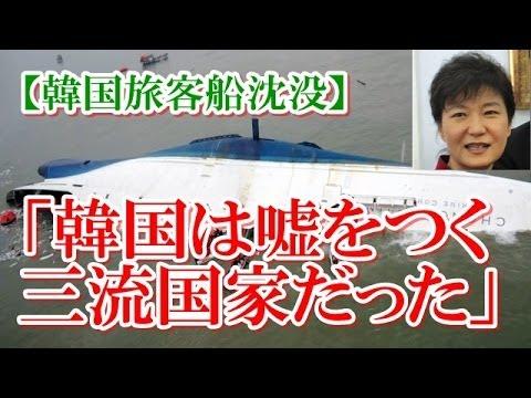 【旅客船沈没】 「韓国は嘘をつく三流国家だった」