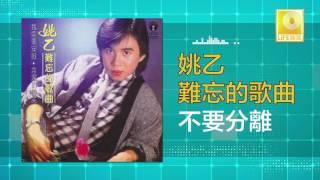 姚乙yao yi 不要分離 bu yao fen li original music audio