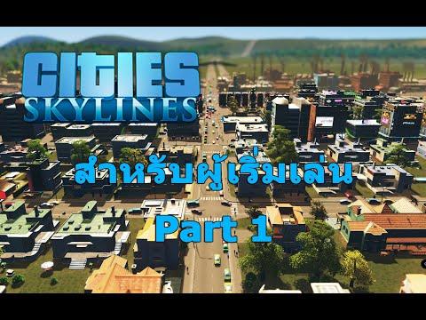 Cities: Skylines  สำหรับผู้เริ่มเล่น 1