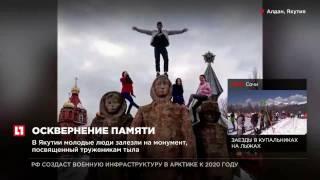 В Якутии молодые люди залезли на монумент, посвященный труженикам тыла
