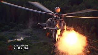 «Военная приемка». «Ми-28НМ. Ударник высокого полёта»