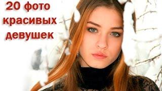 Пример созданного слайд-шоу на Ютубе (20 фото красивых девушек)