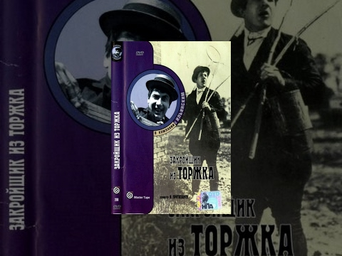 The Tailor from Torzhok (1925) movie