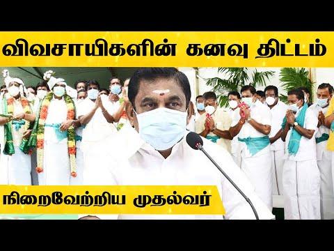 விவசாயிகளின் 100 ஆண்டுகால கனவு திட்டத்தை நிறைவேற்றிய முதல்வர் பழனிசாமி! | TN Govt
