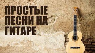 Видео уроки игры на гитаре - Простые песни на гитаре