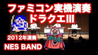 ドラクエ3 Dragon Quest 3 / NES BAND 3rd Live 2012/06/16