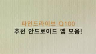 파인드라이브 Q100 내비게이션 추천 앱