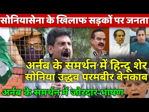 Kashmir Hindu full Support Arnab Goswami Best Speech befitting reply to Uddhav Thackeray Sonia Govt