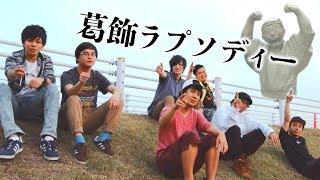 【MV】葛飾ラプソディー/Fischer's