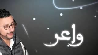 Gambar cover Abdellah Daoudi - Waaer Waaer عبد الله الداودي - واعر واعر  (New single)